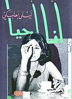 رواية أنا أحيا ليلى بعلبكي كتاب روايات تحميل كتب pdf الأدب العالمي