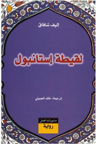 رواية لقيطة إسطنبول الكاتبة إليف شافاق قواعد العشق الأربعون روايات كتب