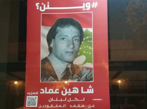 قصص المخطوفين في الحرب الأهلية اللبنانية
