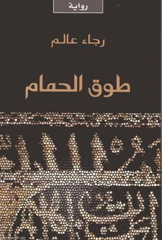 رواية بوليسية للكاتبة السعودية رجاء عالم كتاب روايات كتب