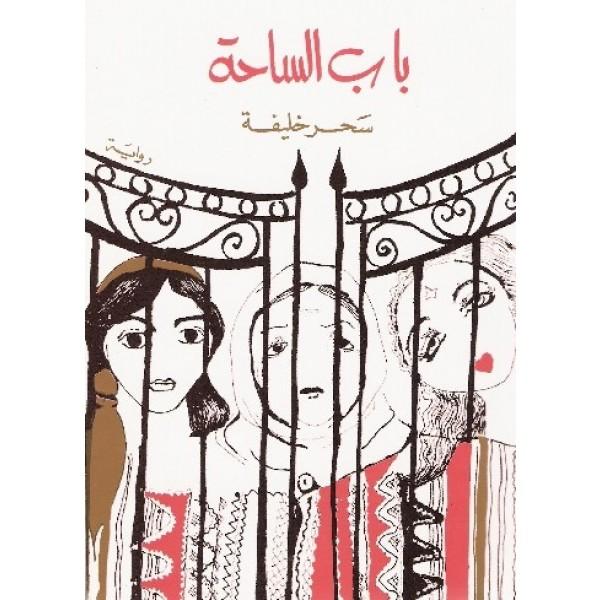 رواية باب الساحة  الكاتبة سحر خليفة تحميل كتب روايات pdf