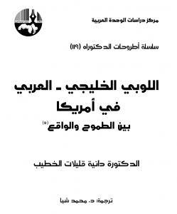 غلاف كتاب «اللوبي الخليجي - العربي في أمريكا بين الطموح والواقع»، ومؤلفته دانية قليلات الخطيب.