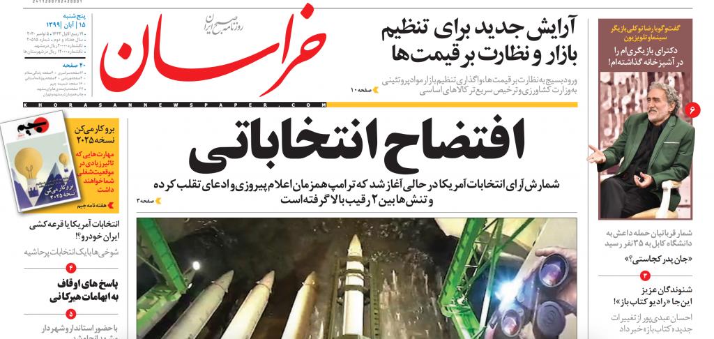 جريدة خراسان الإيرانية - الانتخابات الأمريكية