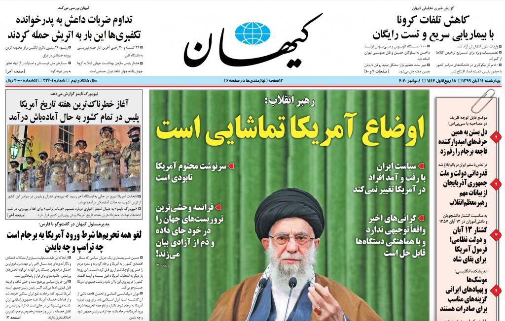 جريدة كيهان الإيرانية - الانتخابات الأمريكية