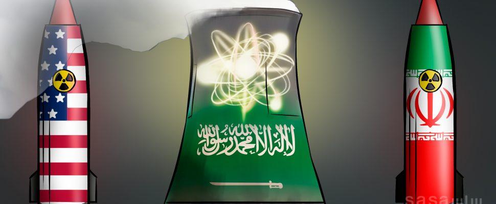 السعودية وحلم امتلاك قنبلة نووية